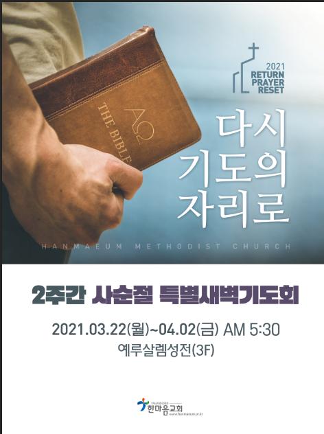 한마음교회 / 자유게시판
